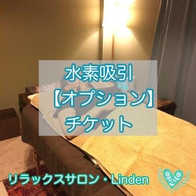 水素吸引【オプション】40分1,100円ウェブチケット