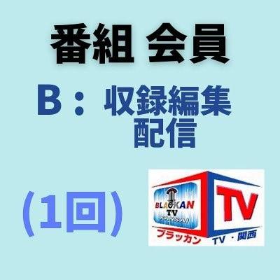 番組会員 B 「毎月1」番組チケット