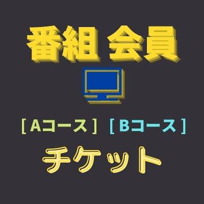 番組会員 A / B   (入会) チケット