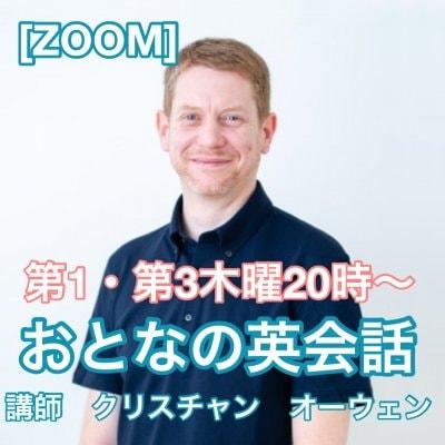 【月謝制】第1・第3木曜20:00〜zoom イギリス人講師のコミュニケーション英会話