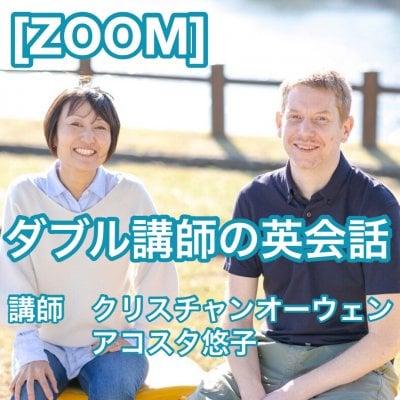 【月謝制】レギュラークラス・ダブル講師のコミュニケーション英会話