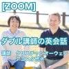 【月謝制】イギリス人と日本人のダブル講師でコミュニケーション英会話