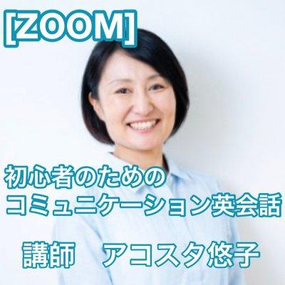【月謝制】水曜13:00〜 14:20〜ZOOM 英語ゼロからでも大丈夫!初心者のためのコミュニケーション英会話