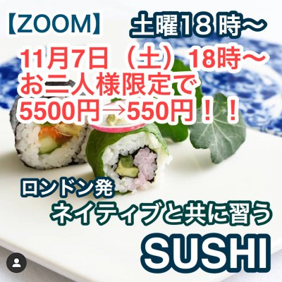 11月7日18時〜19時30分 キッチンからプチ留学!ロンドン発zoom料理教室:ネイティブと共に習うSUSHI作り!