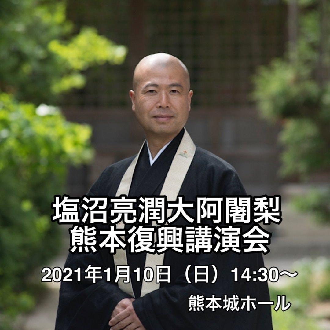 2021年1月10日(日)熊本城ホール 塩沼亮潤大阿闍梨熊本復興講演会「不透明な時代の光の見つけ方」のイメージその2