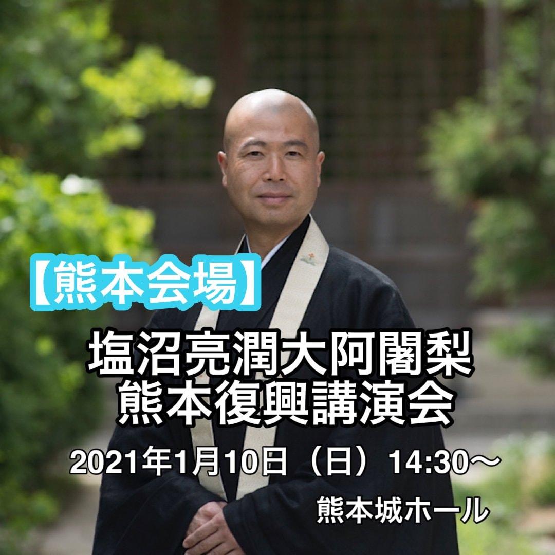 2021年1月10日(日)熊本城ホール 塩沼亮潤大阿闍梨熊本復興講演会「不透明な時代の光の見つけ方」のイメージその1