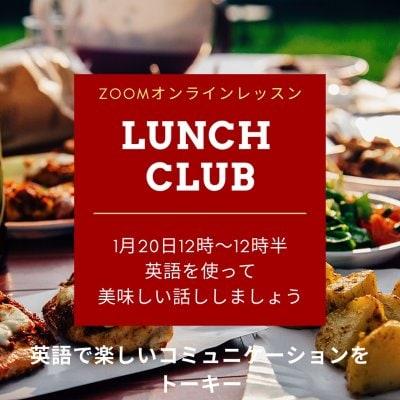 1月20日(水)12時ー12時半 英語でお昼ご飯しませんか?ランチクラブ