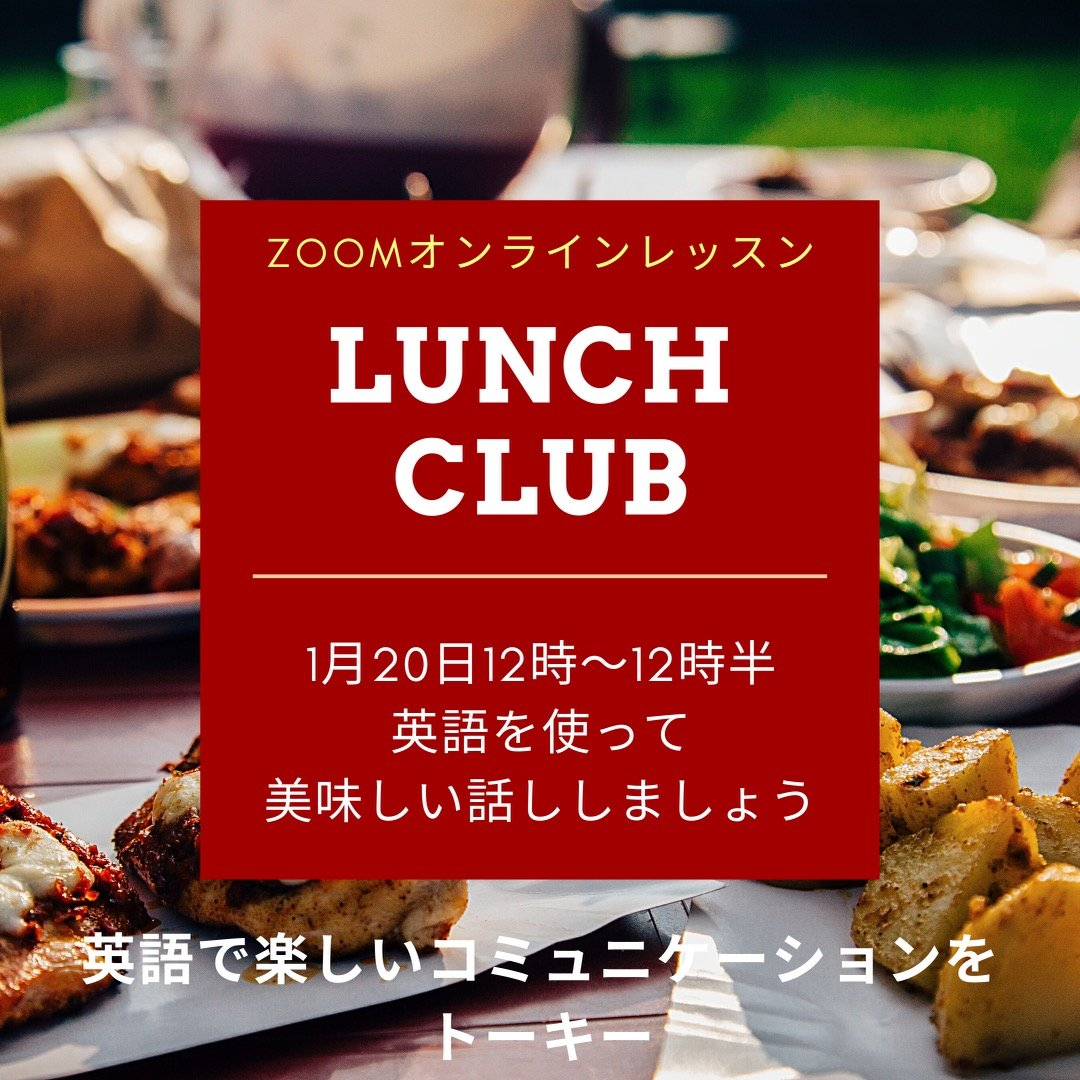 1月20日(水)12時ー12時半 英語でお昼ご飯しませんか?ランチクラブのイメージその1