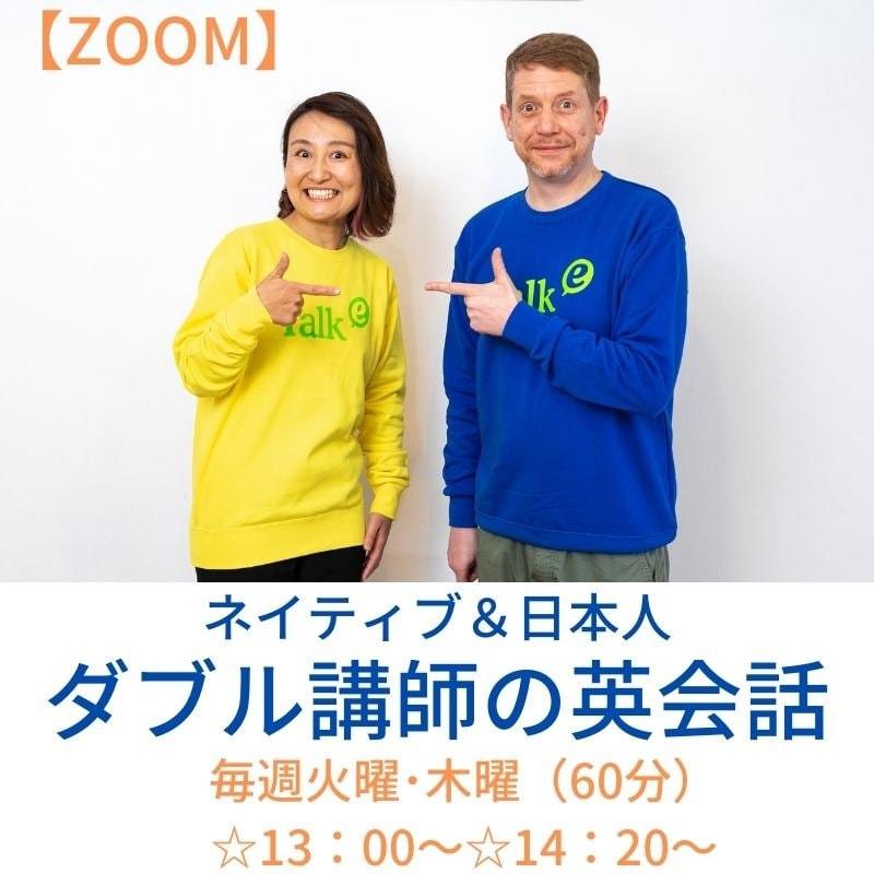 【月謝・週1】火曜・木曜 13:00〜 14:20〜 ZOOMイギリス人と日本人のダブル講師でコミュニケーション英会話(1時間レッスン)のイメージその1