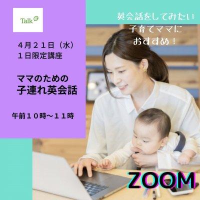 4月21日(水曜)1日限定講座「ママのための子連れ英会話」子供と参加OK!初心者大歓迎!