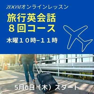 全8回コース 5月6日(木曜)10時スタート 使える!役立つ!「旅行英会話」