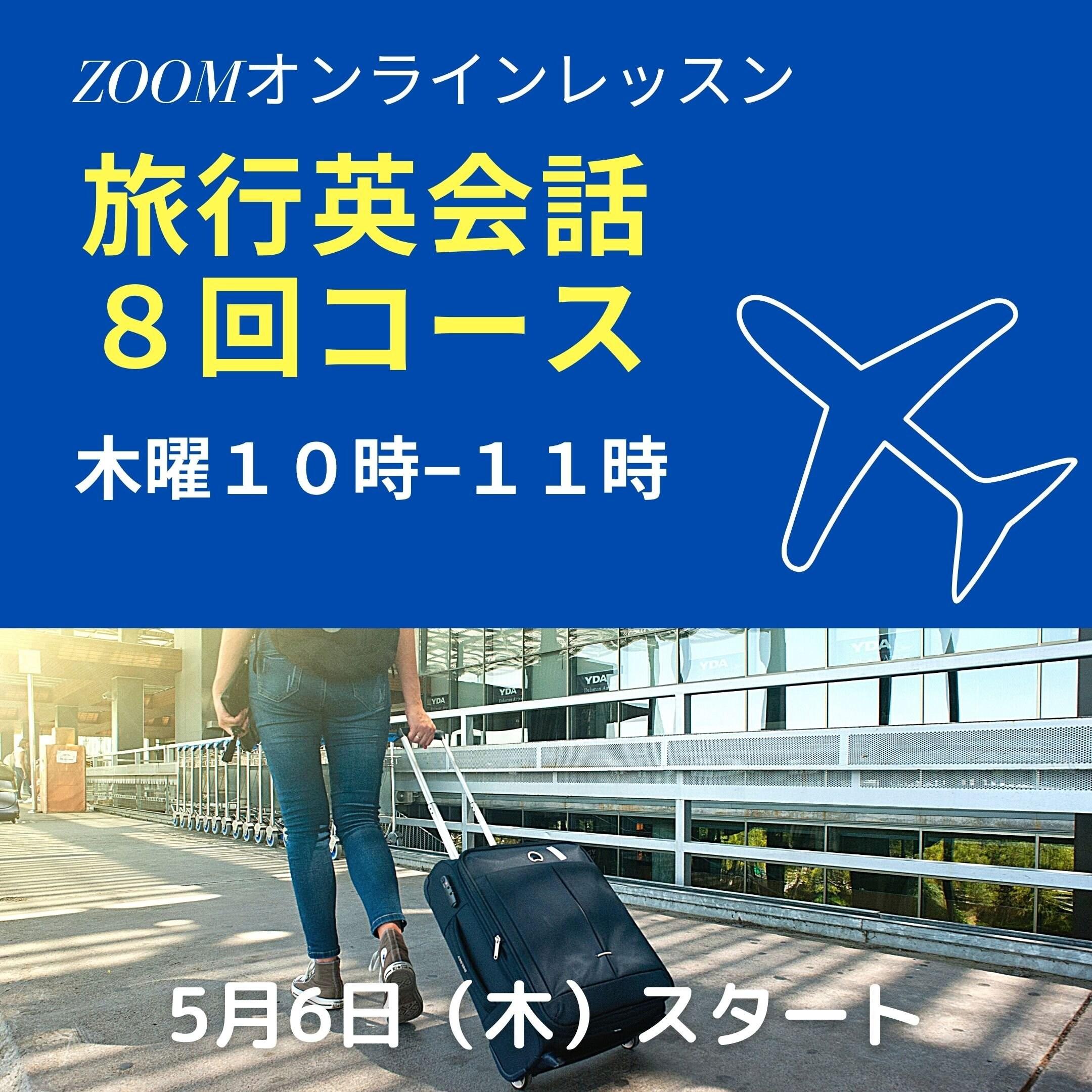 全8回コース 5月6日(木曜)10時スタート 使える!役立つ!「旅行英会話」のイメージその1