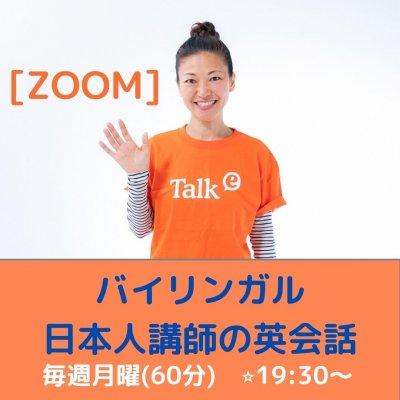 【月謝制】月曜19:30〜 ZOOM バイリンガル講師としっかり学ぶ、コミュニケーション英会話