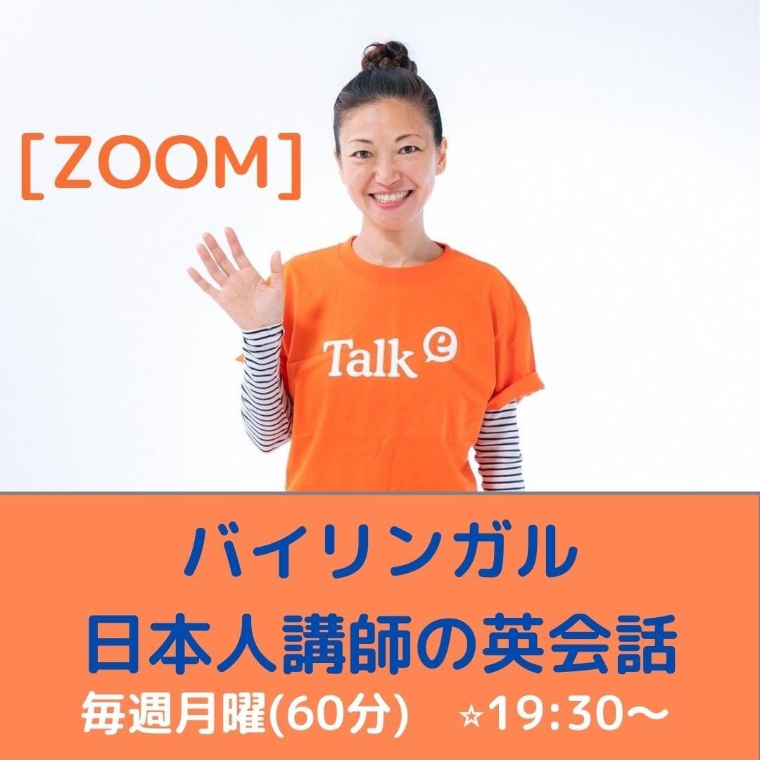 【月謝・週1】月曜19:30〜 ZOOM バイリンガル講師としっかり学ぶ、コミュニケーション英会話のイメージその1