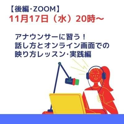 ※10/8、11/16受講者さま限定チケット※【ZOOM】11/17(水)20時【後編】 アナウンサーに習う!話し方とオンライン画面での映り方レッスン