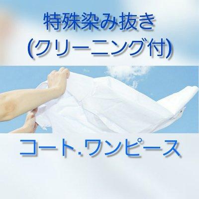 【特殊しみ抜き(クリーニング付)】コート・ワンピース(送料:お客様負担)