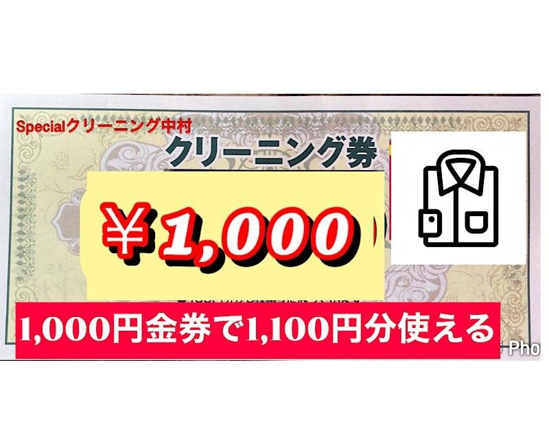 1,000円クリーニング金券のイメージその2