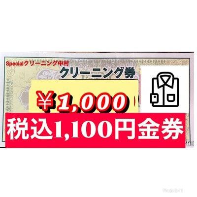 1,000円クリーニング金券