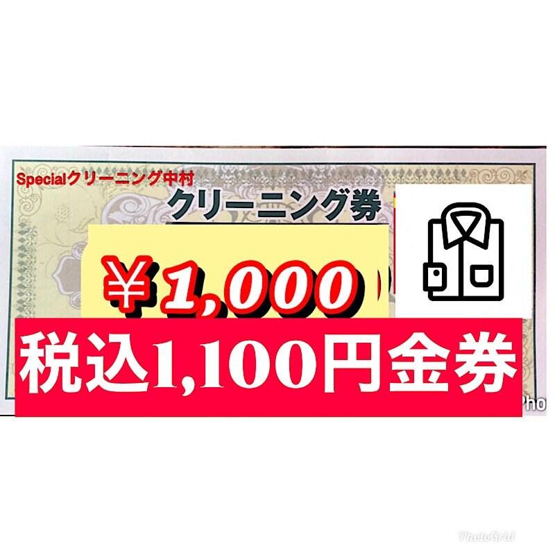 1,000円クリーニング金券のイメージその1