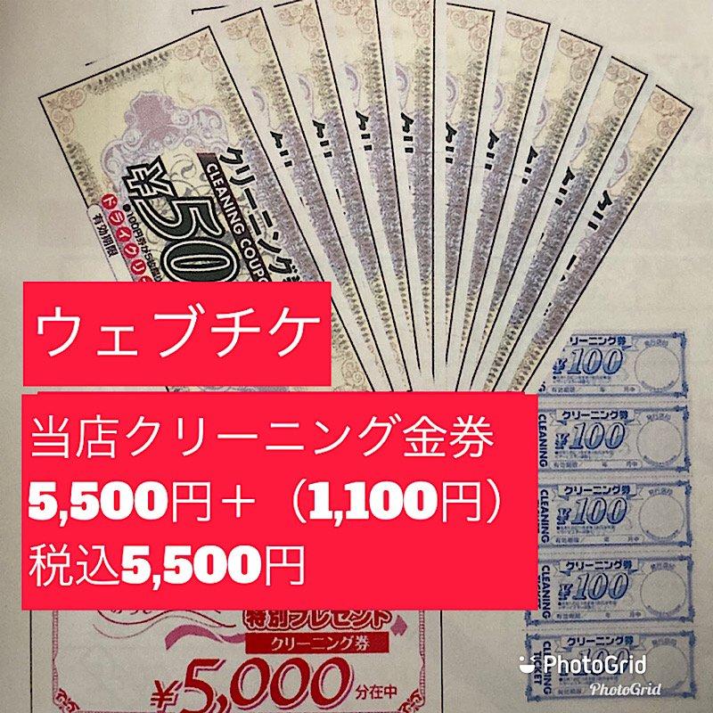 期間限定9月30日迄「当店専用クリーニング金券」松山大学近くにあるクリーニング店のイメージその1