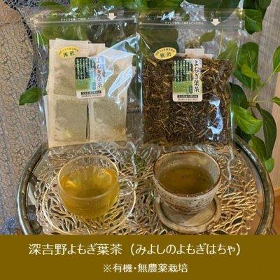 【有機・無農薬栽培】深吉野よもぎ葉茶