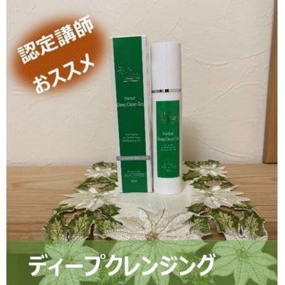 【ハーバルシリーズ】ディープクレンジング 50g
