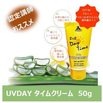 【ハーバルシリーズ】UVデイタイムクリーム/50g