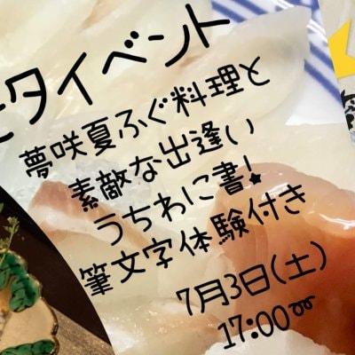 七夕イベント(織姫用) 夢咲夏ふぐ料理と素敵な出会い!うちわに書、筆文字体験付き