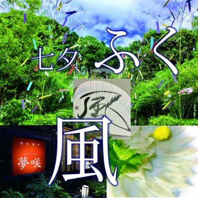 七夕イベント 夢咲夏ふぐ料理を味わおう!&筆文字体験、うちわに書付き