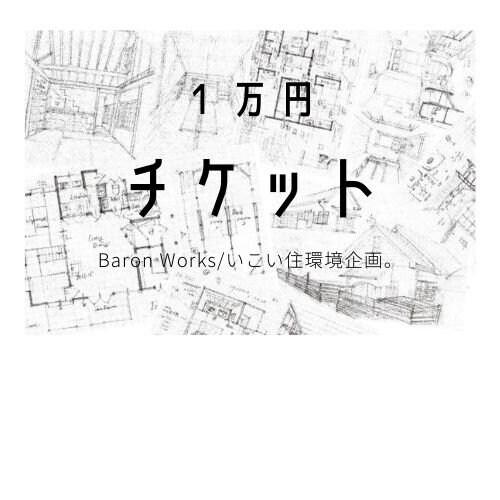 1万円チケットのイメージその1