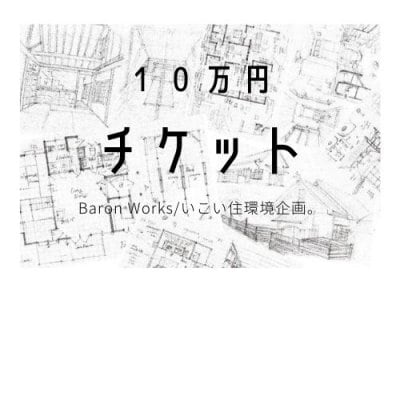 10万円チケット