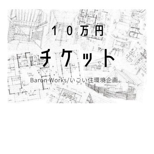 10万円チケットのイメージその1