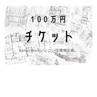 100万円チケット