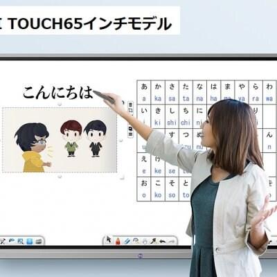 ANSHI TOUCH 65インチ新モデル(本体モニターのみ・専用スタンド別)