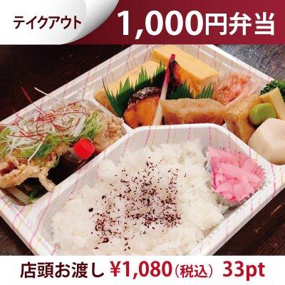 【テイクアウト】1000円弁当/10個〜