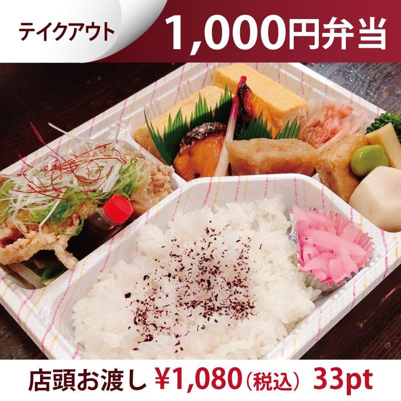 【テイクアウト】1000円弁当/10個〜のイメージその1