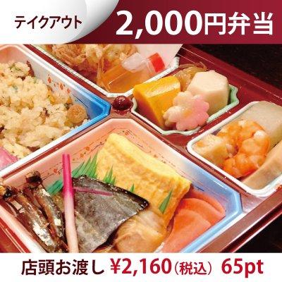 【テイクアウト】2000円弁当/10個〜