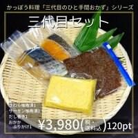 三代目セット¥3,980(税・送料込(追加送料地域あり))120pt