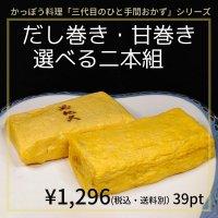 だし巻きor甘巻き 選べる二組本¥1,296(税込・送料別)39pt