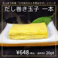 だし巻き玉子 一本¥648(税込・送料別)20pt