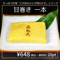 甘巻き玉子 一本¥648(税込・送料別)20pt