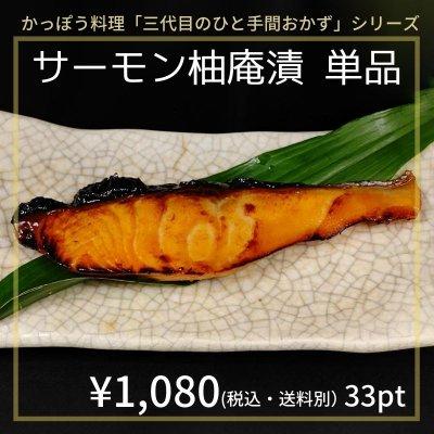 サーモン柚庵漬 単品¥1,080(税込・送料別)33pt