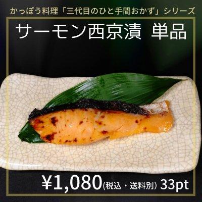 サーモン西京漬 単品¥1,080(税込・送料別)33pt