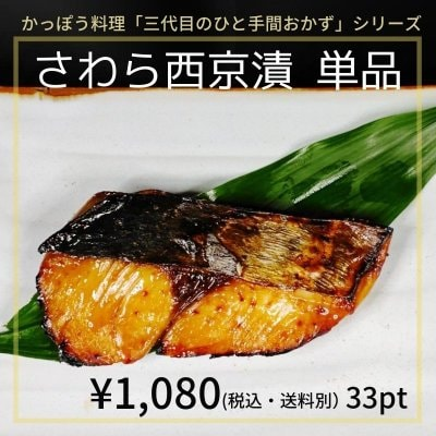 さわら西京漬 単品¥1,080(税込・送料別)33pt