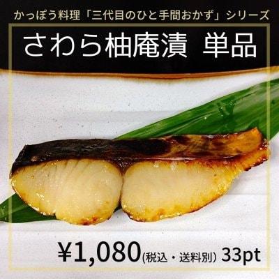 さわら柚庵漬 単品¥1,080(税込・送料別)33pt