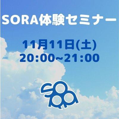 SORA体験セミナー 11月11日