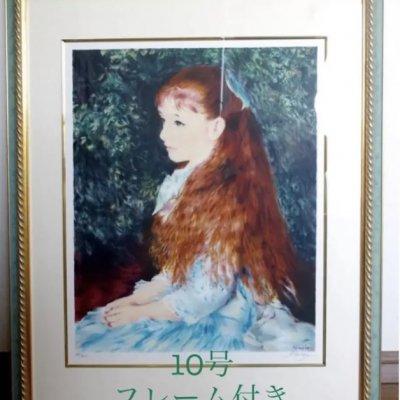 絵画 ルノワール「かわいいイレーヌ」10号 模造品