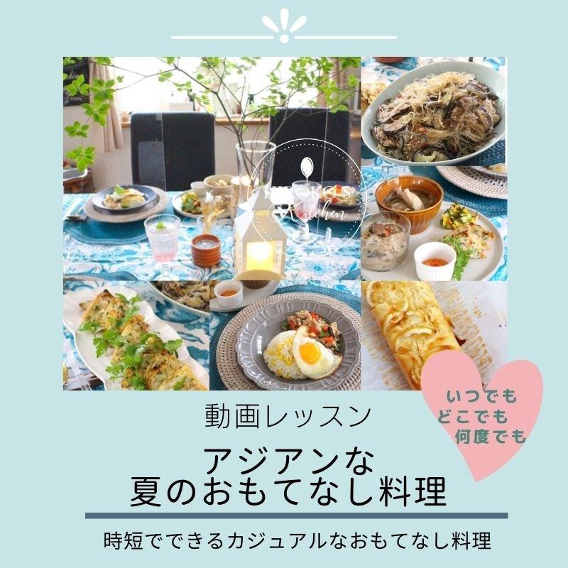 『アジアンなおもてなし料理』動画レッスン|HIROKO'S KITCHEN酒匂ひろ子のイメージその1