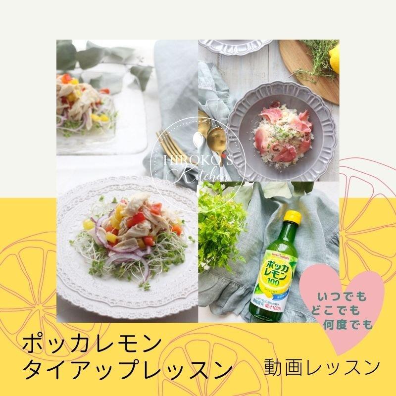 『ポッカレモン・タイアップレッスン』動画レッスン HIROKO'S KITCHEN酒匂ひろ子のイメージその1