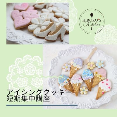 アイシングクッキー短期集中講座|酒匂ひろ子HIROKO'S KITCHEN
